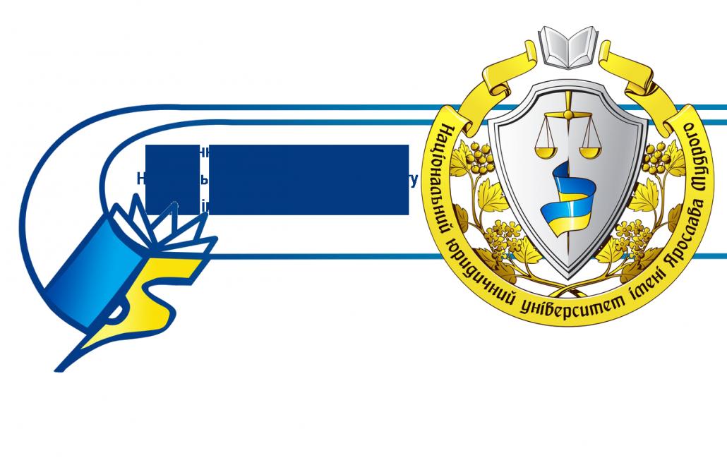 Профспілкова організація Національного юридичного університету імені Ярослава Мудрого